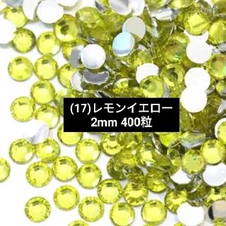 スワロフスキー(SWAROVSKI)の高品質ラインストーン スワロフスキー代用品(17)レモンイエロー2mm 400粒(各種パーツ)