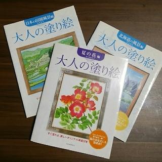 大人の塗り絵 夏の花編 日本の田園風景編 北海道の風景編