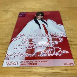エヌエムビーフォーティーエイト(NMB48)のNMB48 白間美瑠 2015 福袋 生写真(アイドルグッズ)