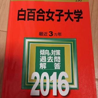 6T7 白百合女子大学 赤本 2016(語学/参考書)