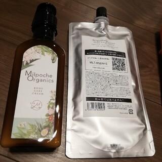 妊娠線ケア ミルポッシェオーガニクス ボトル新品400g+詰め替え242g(ボディクリーム)
