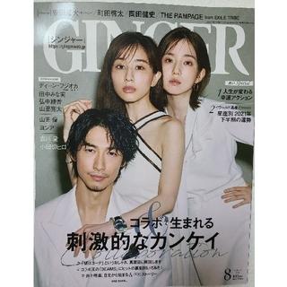 GINGER 2021年 08月号 表紙:ディーンフジオカ・田中みなみ・弘中綾香(その他)
