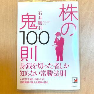 「株の鬼100則」 石井勝利(ビジネス/経済)