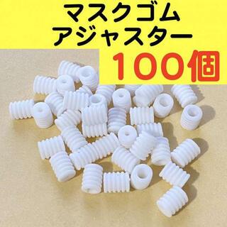 【白円筒型】100個 アジャスター マスクゴム用ストッパー(各種パーツ)