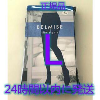大人気★新品★BELMISE ベルミス スリムタイツセット Lサイズ★翌日発送★