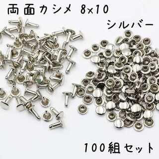 両面カシメ 8x10 シルバー 100組 s866(各種パーツ)