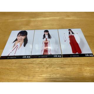 エヌエムビーフォーティーエイト(NMB48)のNMB48 白間美瑠 AKB48 2017 福袋 生写真(アイドルグッズ)
