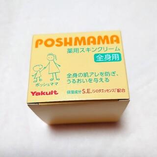 ヤクルト(Yakult)の新品 未開封 ポッシュママ 薬用スキンクリーム 医薬部外品 ヤクルト(その他)