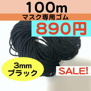【3mm黒】100m マスク専用ゴム マスクゴム紐 丸ゴム(生地/糸)