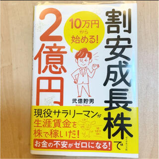 10万円から始める!割安成長株で2億円