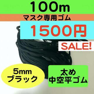 【5mm黒】100m マスク専用ゴム マスクゴム紐 平ゴム(生地/糸)