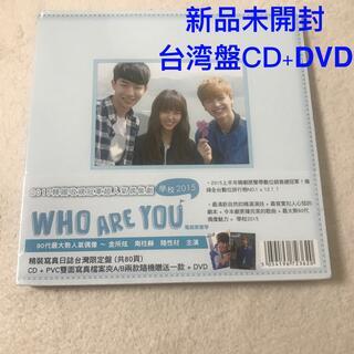 Who are you - 学校 2015 OST 廃盤 恋するジェネレーション(テレビドラマサントラ)