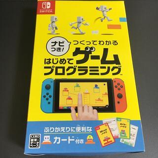 Nintendo Switch - ナビつき! つくってわかる はじめてゲームプログラミング Switch