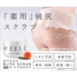 WEEEDスクラブ