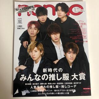 non・no2020年 01月号★SixTONES(その他)