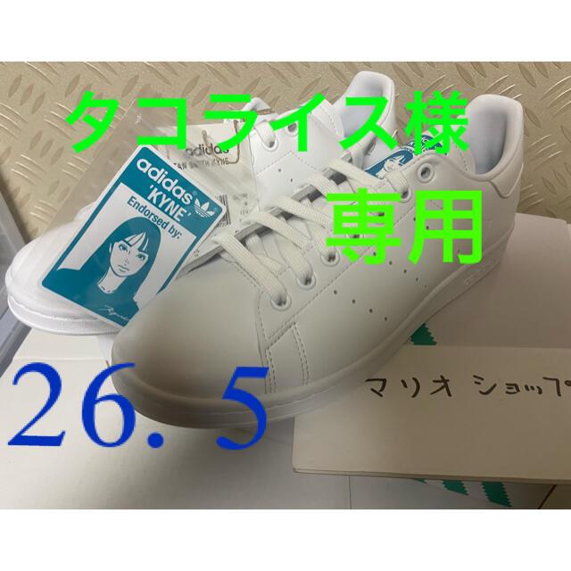 adidas(アディダス)のタコライス様専用 メンズの靴/シューズ(スニーカー)の商品写真