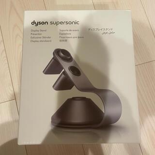Dyson - ⭐︎即日発送 ダイソン Supersonic Ionic スタンド