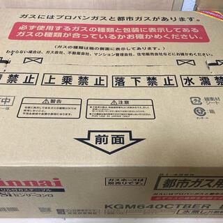 リンナイ(Rinnai)のRinnai グリル付きガステーブル(調理機器)
