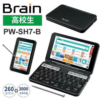 SHARP - 【新品】電子辞書 Brain PW-SH7-B 高校生モデル