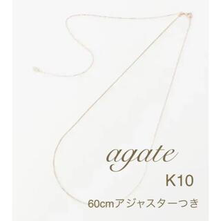 agete - agate アガット K10ネックレスチェーン 60cm