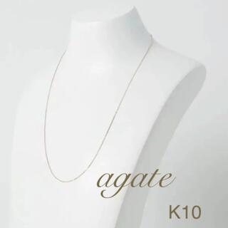 アガット(agete)のagate アガット K10ネックレスチェーン 50cm(ネックレス)