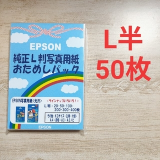 エプソン(EPSON)のエプソン 写真用紙・光沢 純正L判 50枚(その他)