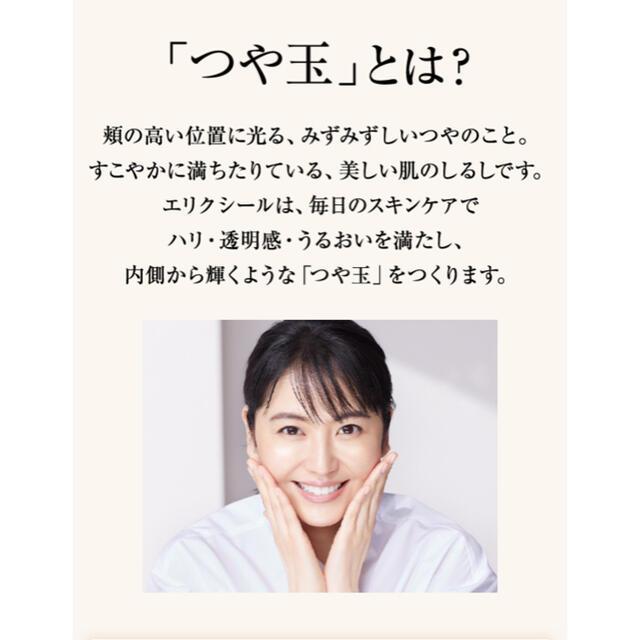 ELIXIR(エリクシール)のElixir 化粧水 乳液 コスメ/美容のスキンケア/基礎化粧品(化粧水/ローション)の商品写真