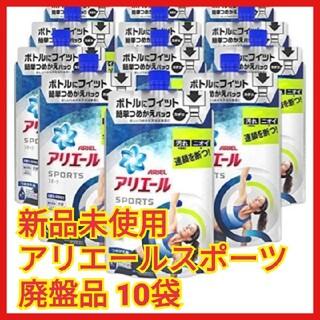アリエール スポーツ 詰め替え 10袋(洗剤/柔軟剤)