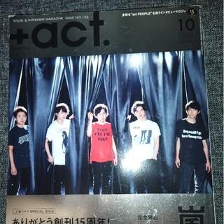 +act. (プラスアクト) 2019年 10月号(その他)