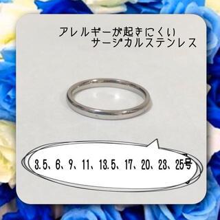 エヌナチュラルビューティーベーシック(N.Natural beauty basic)のアレルギー対応!ステンレス製 シルバーリング ピンキーリング 指輪(リング(指輪))