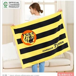 ハンシンタイガース(阪神タイガース)の阪神タイガース 球団旗 タオルケット size 縦:85㎝ 横:115㎝  (記念品/関連グッズ)