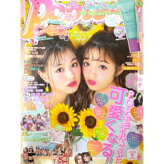 雑誌 ポップティーン 2018年 9月号(ファッション)