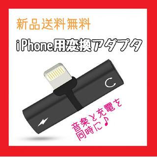 iPhone 変換 アダプタ イヤホン 2in1  ブラック 充電 イヤフォン(ストラップ/イヤホンジャック)