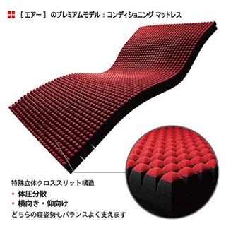西川 - Airマットレス SI シングルサイズ