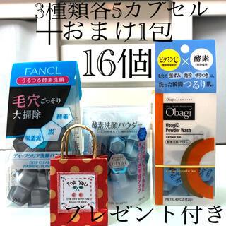 Obagi - 酵素洗顔パウダーFANCL.スイサイ.オバジ各5カプセル他.合計16個お試し