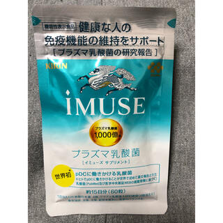 キリン(キリン)の協和発酵バイオのiMUSEイミューズ60粒 250mg×60粒キリンKIRIN(アミノ酸)