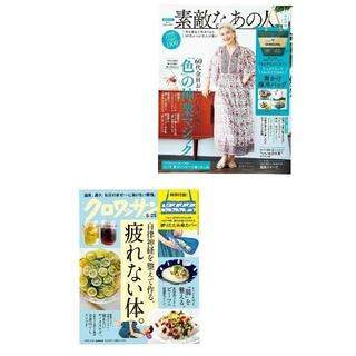 【本誌のみ・2冊セット】 素敵なあの人 8月号、 クロワッサン(ファッション)