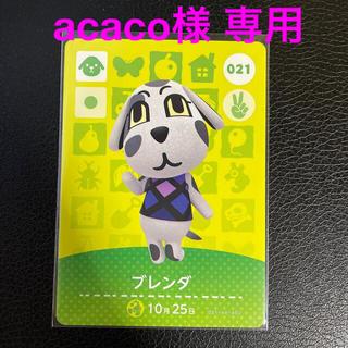 任天堂 - 任天堂 どうぶつの森 amiiboカード NO.21 ブレンダ