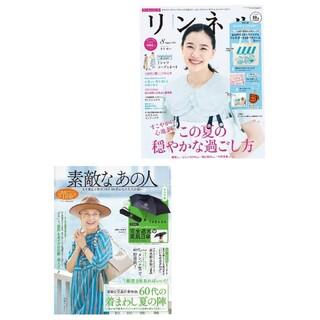 【本誌のみ・2冊セット】 リンネル 8月号、 素敵なあの人 (ファッション)