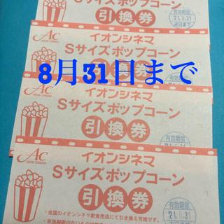 AEON - イオンシネマ ☆ ポップコーンS券☆4枚セット