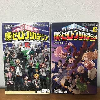 集英社 - 僕のヒーローアカデミア  映画特典2冊セット vol.R &O