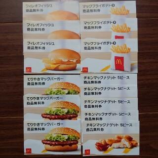 マクドナルド(マクドナルド)のマクドナルド 福袋 商品無料券(フード/ドリンク券)