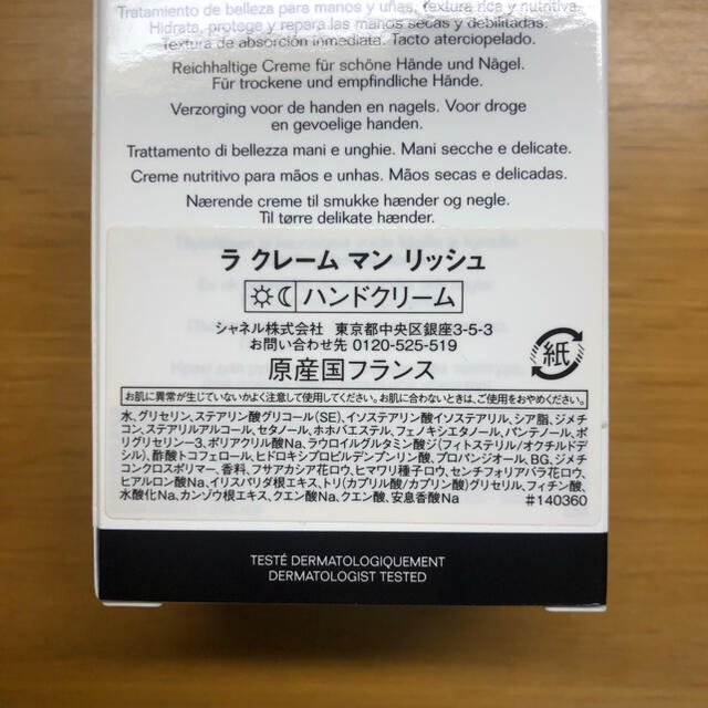 CHANEL(シャネル)のCHANEL ハンドクリーム コスメ/美容のボディケア(ハンドクリーム)の商品写真