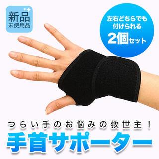 男女兼用 手首 サポーター 手首保護 腱鞘炎 ブラック 2枚セット(その他)