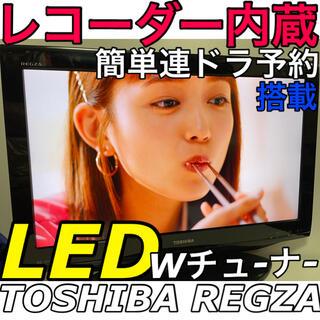 東芝 - 【HDDレコーダー内蔵➕薄型】26型 液晶テレビ  東芝 REGZA レグザ