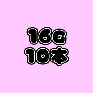 16Gニードル 10本