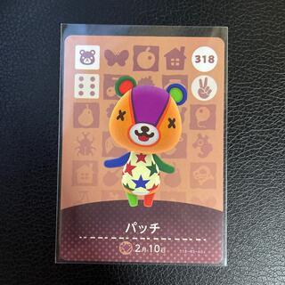 任天堂 - 任天堂 どうぶつの森 amiiboカード NO.318 パッチ