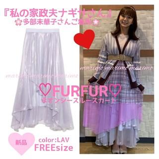 fur fur - 【新品】♥多部未華子さん♥『わたナギ』FURFUR ネオンシースルースカート