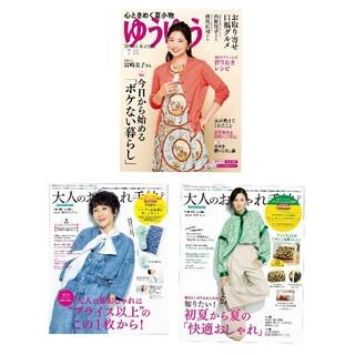 【本誌のみ・3冊セット】 ゆうゆう、 大人のおしゃれ手帖 7、8月号(ファッション)