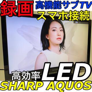 SHARP - 【Switch可★高機能サブTV】24型 SHARP LED液晶テレビ アクオス